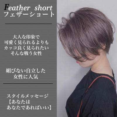 フェザーショート 髪言葉は【あなたは、あなたであればいい】